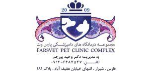 درمانگاه دامپزشکی و پت شاپ پارس وت شیراز
