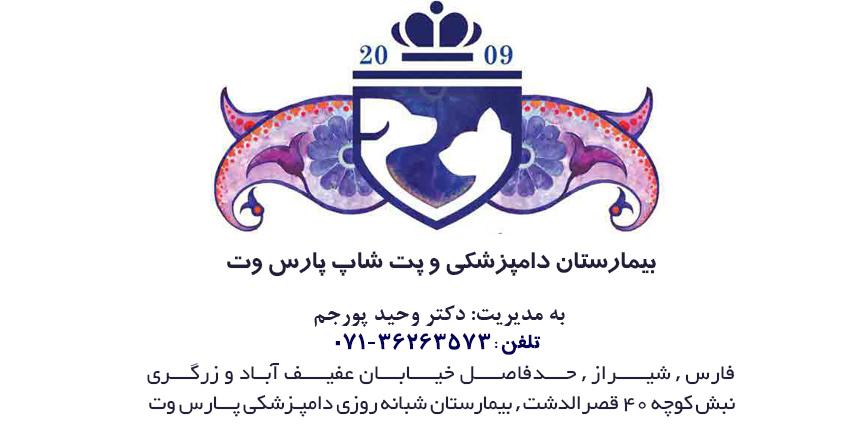 بیمارستان دامپزشکی و پت شاپ پارس وت شیراز
