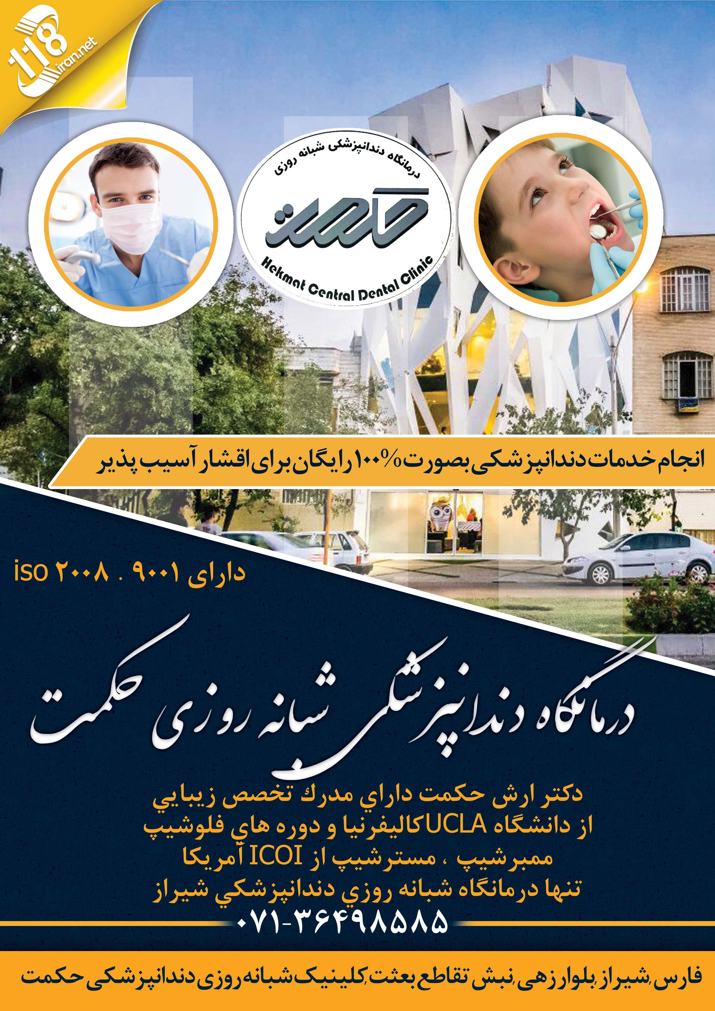 درمانگاه دندانپزشکی شبانه روزی حکمت در شیراز