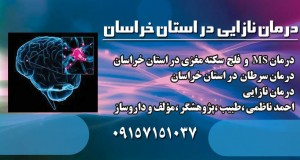 درمان MS و فلج سکته مغزی در استان خراسان
