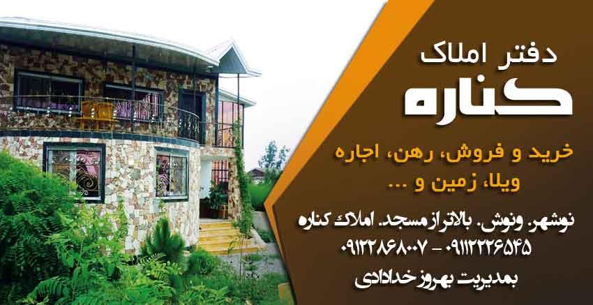 دفتر املاک کناره در نوشهر
