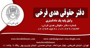 وکیل پایه یک دادگستری فرخی در تهران