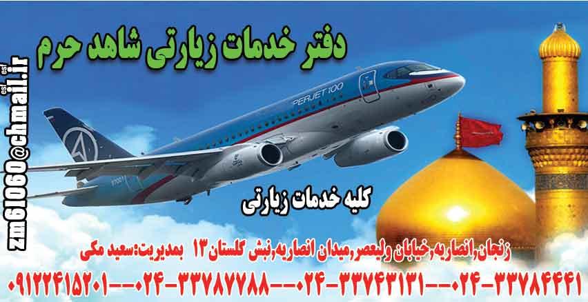 دفتر خدمات زیارتی شاهد حرم در زنجان