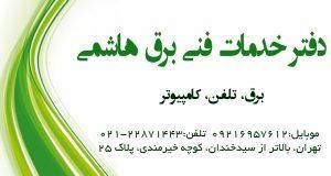 دفتر خدمات فنی برق هاشمی در تهران