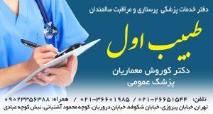 دکتر کوروش معماریان در تهران