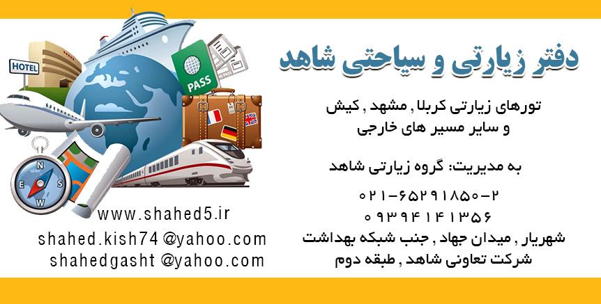 دفتر زیارتی و سیاحتی شاهد در شهریار