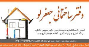 دفتر ساختمانی جعفرلو در شیراز
