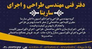 دفتر فنی مهندسی طراحی و اجرای سارینا در تهران