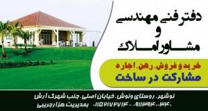 دفترفنی مهندسی و مشاور املاک در نوشهر