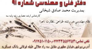 دفتر فنی و مهندسی شماره ۹۱ در بوشهر