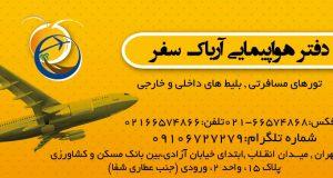 دفتر هواپیمایی آریاک سفر در تهران