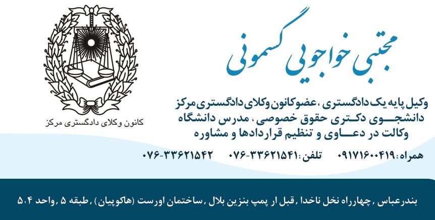 وکیل مجتبی خواجویی گسمونی در بندرعباس