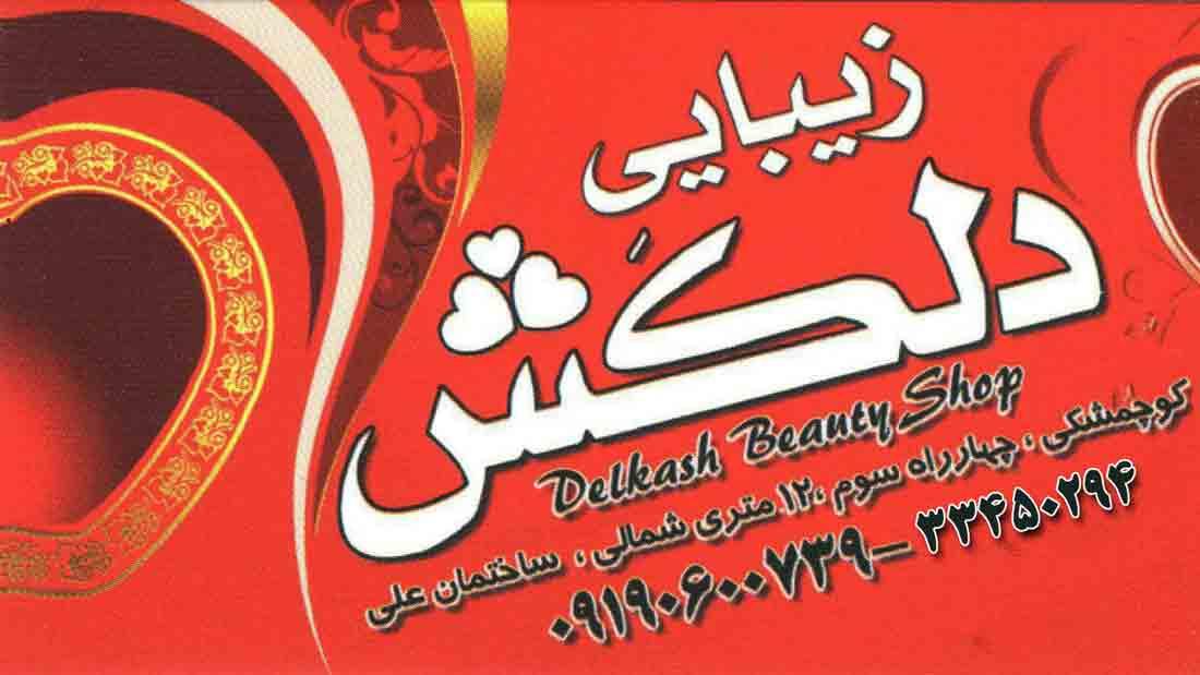 سالن زیبایی دلکش در زنجان