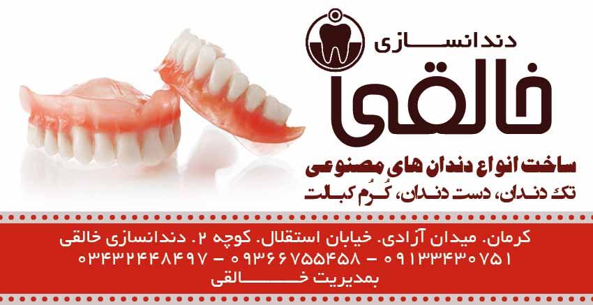 دندانسازی خالقی در کرمان
