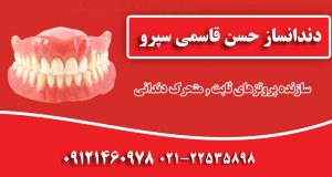 دندانساز در سید خندان تهران