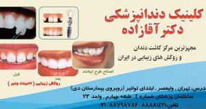 دندانپزشکی دکتر آقازاده در تهران