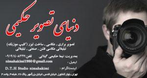 دنیای تصویر حکیمی در تهران
