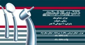 دکتر بهزاد فرشچی در تهران
