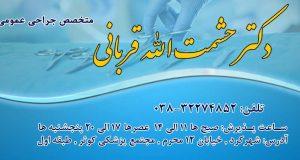دکتر حشمت الله قربانی در شهرکرد