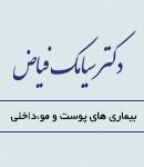 دکترسیامک فیاض در تهران