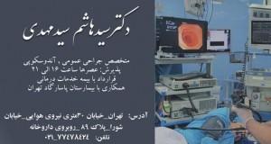 دکتر سید هاشم سید مهدی در تهران