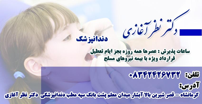 دکتر نظر آغازی در کرمانشاه