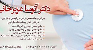 دکتر آتوسا عزیزخانی در تهران