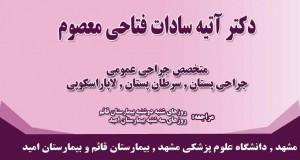 دکتر آتیه سادات فتاحی معصوم در مشهد