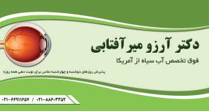 دکتر آرزو میرآفتابی در تهران