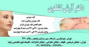دکتر آرش لشکری در تهران