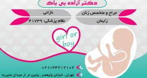 دکتر آزاده بی باک در تهران