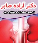 دکتر آزاده صابر در کرمان