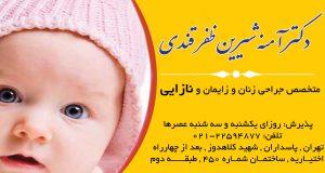 دکتر آمنه شیرین ظفرقندی در تهران