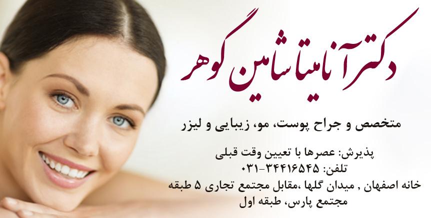دکتر آناهیتا شاهین گوهر در اصفهان