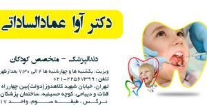 دکتر آوا عماد الساداتی در تهران