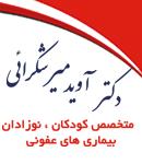 دکتر آوید میرشکرائی در تهران