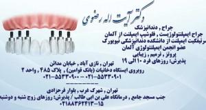 دکتر آیت اله رضوی در تهران
