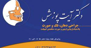دکتر آیت پوزش در شیراز