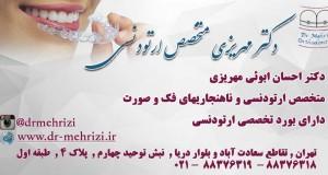 دکتر مهریزی متخصص ارتودنسی در تهران