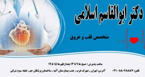 دکتر ابوالقاسم اسلامی در تهران