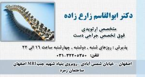 دکتر ابوالقاسم زارع زاده در اصفهان