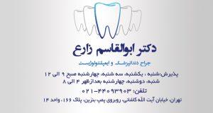 دکتر ابوالقاسم زارع در تهران