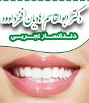 دکتر ابوالقاسم هادیان فخرداوود در مشهد