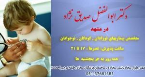 دکتر ابوالفضل صدیق نژاد در مشهد