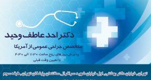 دکتر احد عاطف وحید در تهران