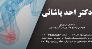 دکتر احد پاشائی در تبریز