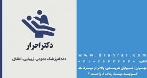 دکتر احرار دندانپزشک در تهران