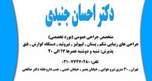 دکتر احسان جنیدی در تهران
