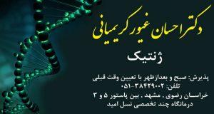 دکتر احسان غیور کریمیانی در مشهد
