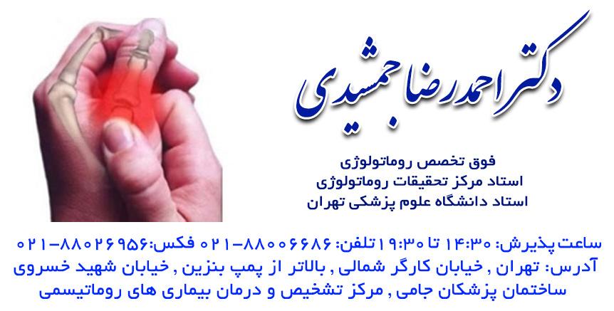 دکتر احمدرضا جمشیدی در تهران